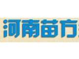 河南苗方生物科技有限公司