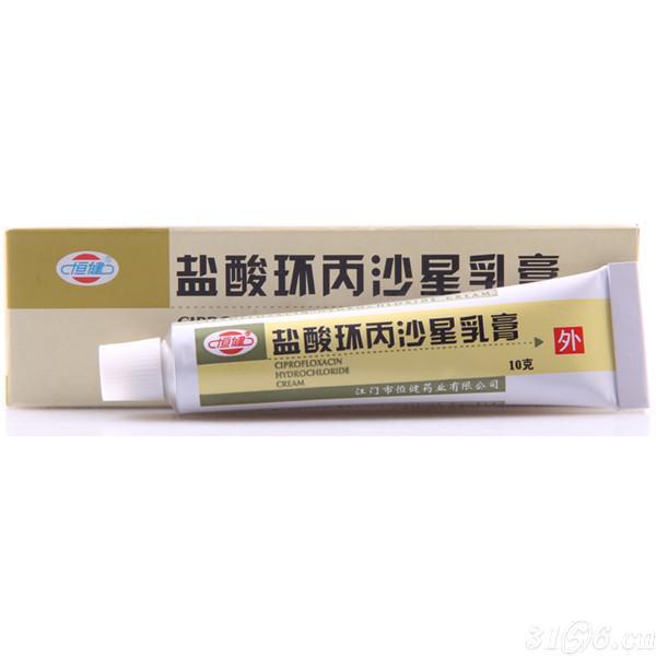 鹽酸環丙沙星乳膏