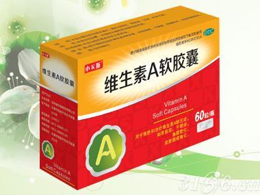 维生素A软胶囊