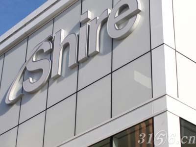 Shire对Baxalta再收购 欲成罕见病专用药制造商