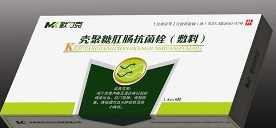 默力克壳聚糖肛肠抗菌栓(敷料)