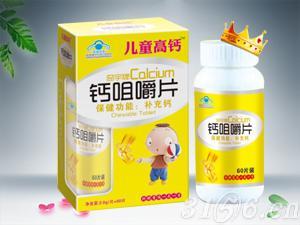 儿童高钙咀嚼钙片(60片)招商