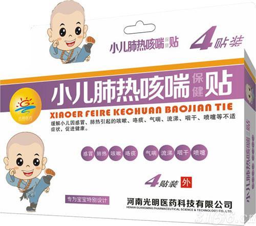 小儿肺热咳喘贴(4贴装)