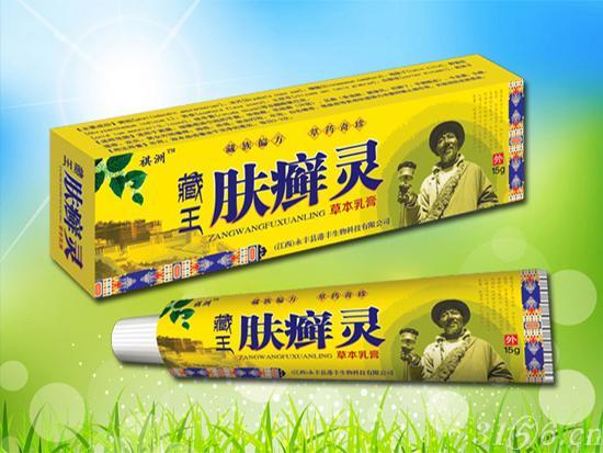 藏王肤癣灵 草本乳膏