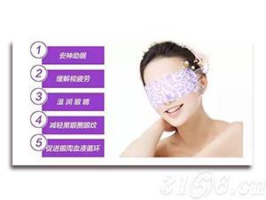 蒸汽热敷眼罩