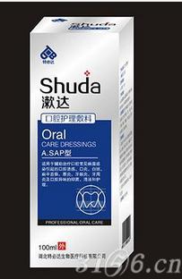 漱达(口腔护理敷料)