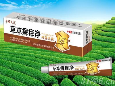 草本癣痒净抑菌乳膏