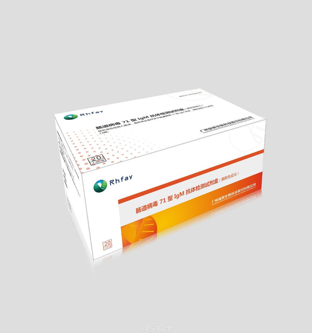 细菌性阴道病联合检测试剂盒(酶化学法)