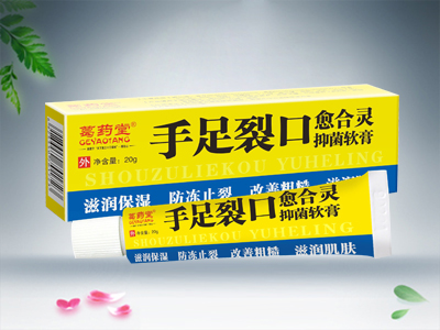手足裂口愈合灵抑菌乳膏