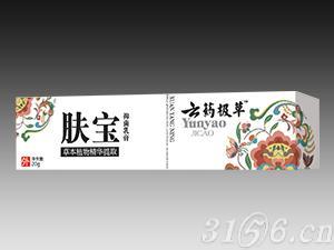 云药极草-肤宝软膏