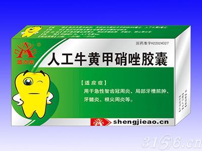 人工牛黄甲硝唑胶囊招商