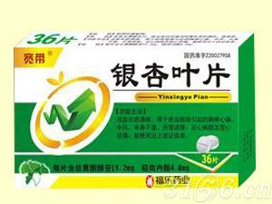 银杏叶片可用于冠心病的治疗
