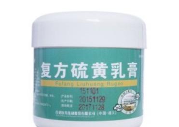 复方硫磺乳膏