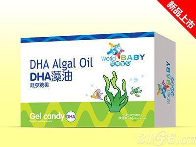环球宝贝DHA藻油凝胶糖果