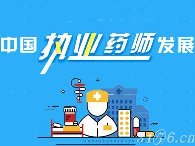 中国执业药师政策反思之:好大喜功 脱离实际