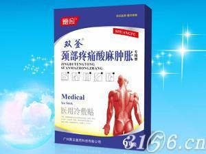 颈部疼痛酸麻肿胀(6贴)招商