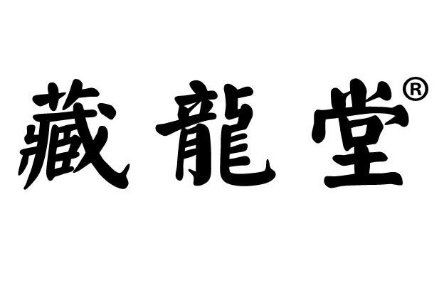 中山市藏龙堂生物科技有限公司