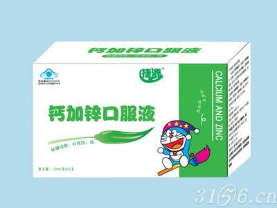 鈣加鋅口服液