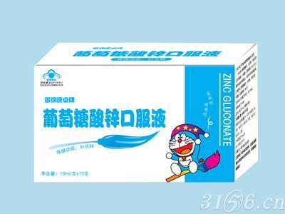 葡萄糖酸鈣乳酸鈣口服液