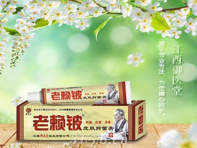 老赖铍皮肤抑菌膏