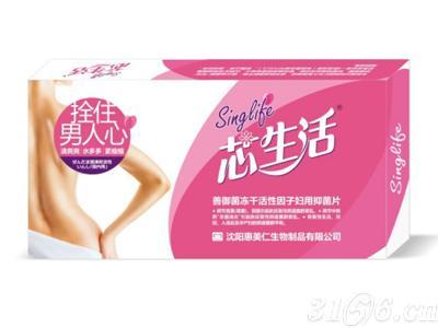 善御菌冻干活性因子妇用抑菌片