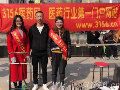 3156医药网率团亮相2017威联郑州会