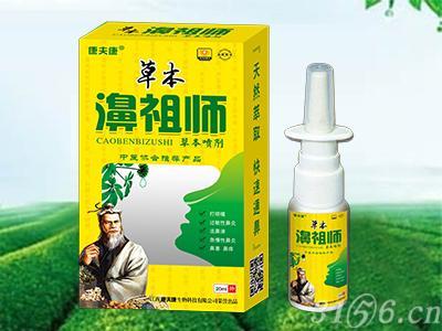 濞師祖-草本噴劑