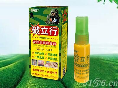 破立行-消毒噴霧劑