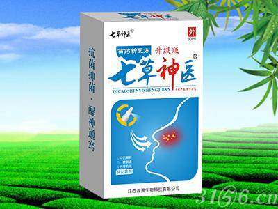 七草神医鼻炎喷剂