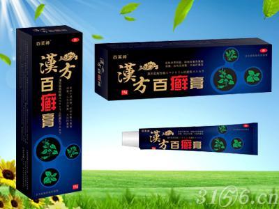 汉方百癣膏