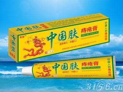 中国肤痔疮膏