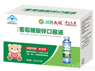 川药太极葡萄糖酸锌口服液