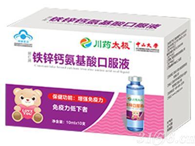 川药太极铁锌钙氨基酸口服液