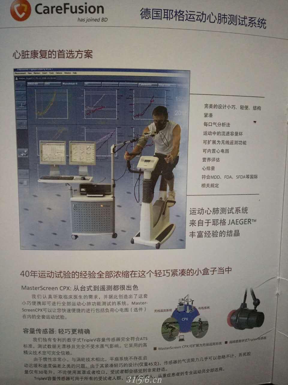 德国耶格运动心肺测试系统招商