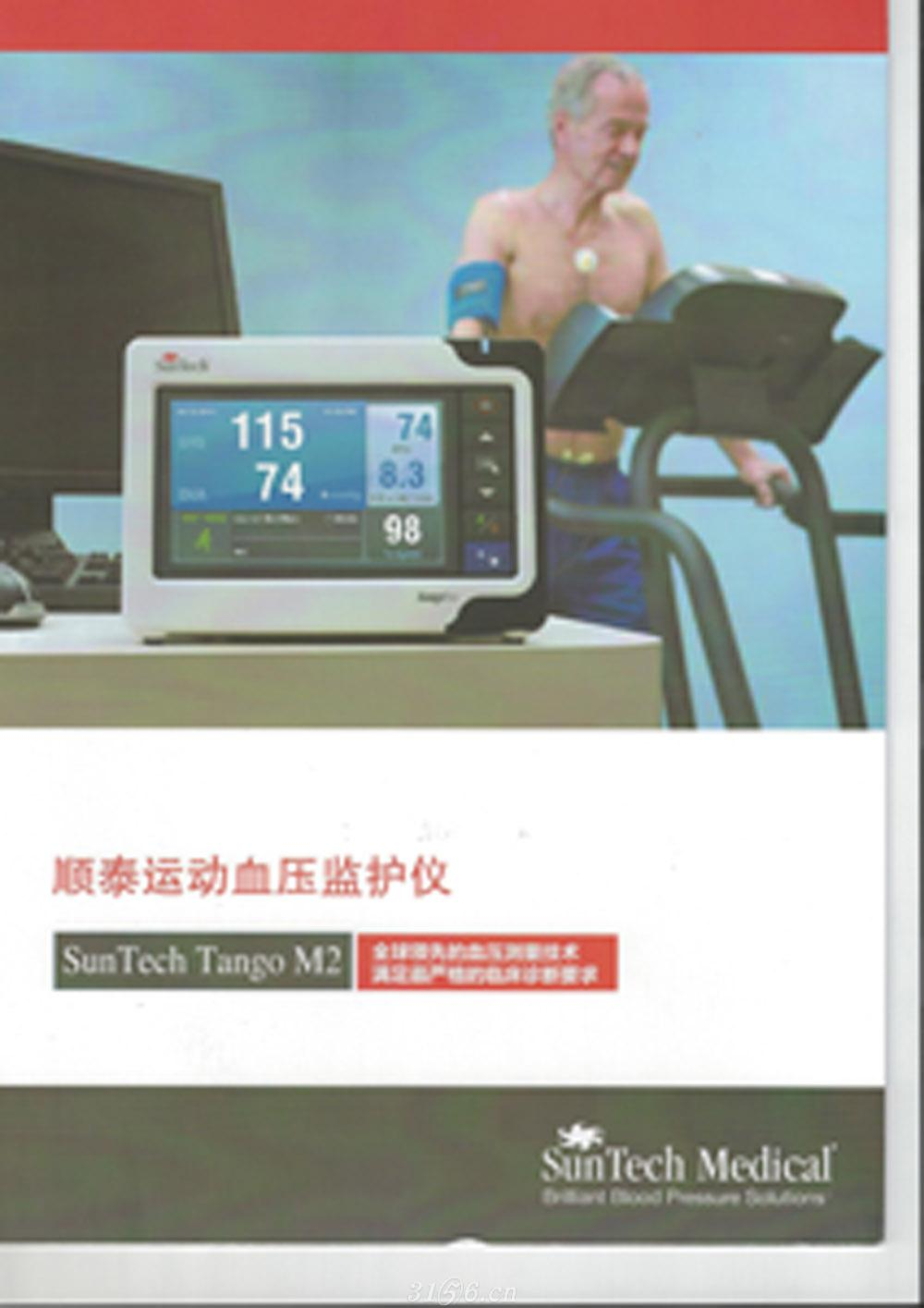 顺泰运动血压监护仪
