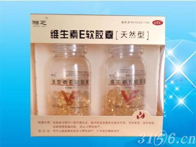 维生素E软胶囊(天然型)招商