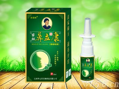 苗祖鼻立康抑菌喷剂