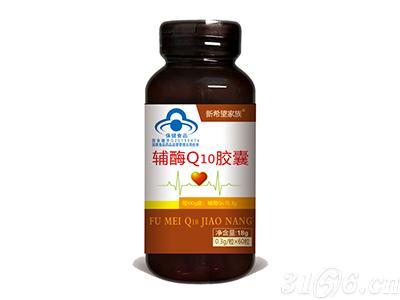 辅酶Q10胶囊招商