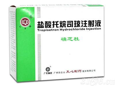 盐酸托烷司琼注射液
