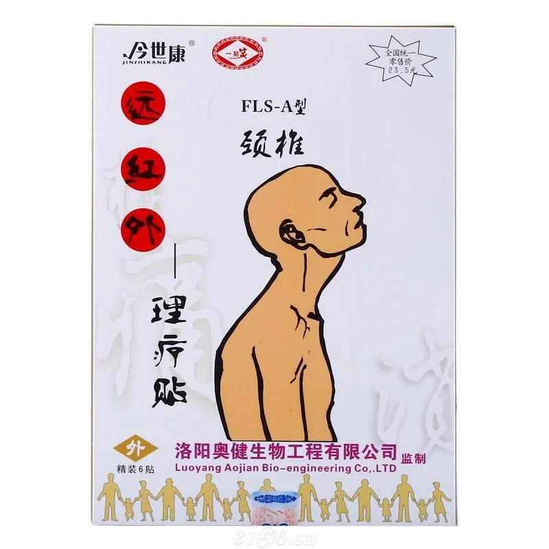 颈椎病(远红外理疗贴)