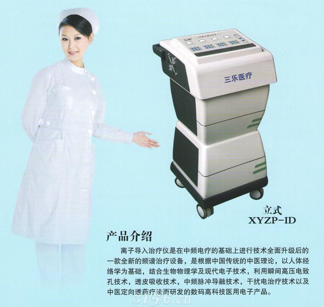 中医定向透药治疗仪