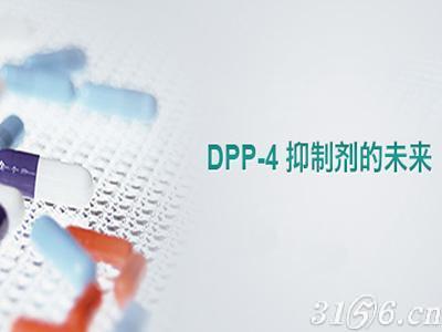 DPP-4抑制剂已成全球畅销药