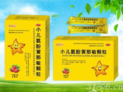 小儿氨酚黄那敏颗粒招商