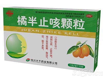 橘半止咳颗粒(10袋)