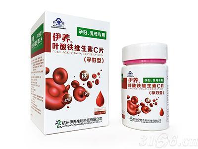 伊養牌葉酸鐵維生素C片(孕婦型)