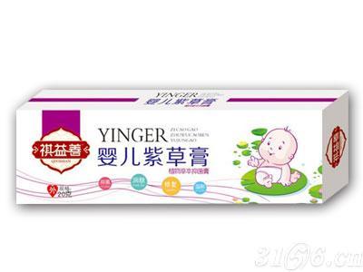 婴儿紫草膏