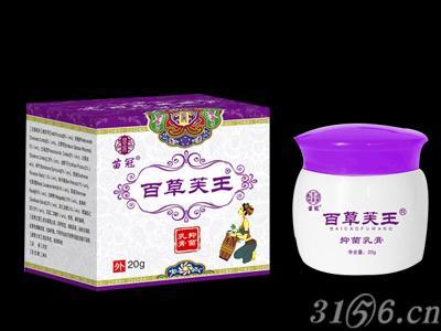 百草芙王抑菌乳膏20g