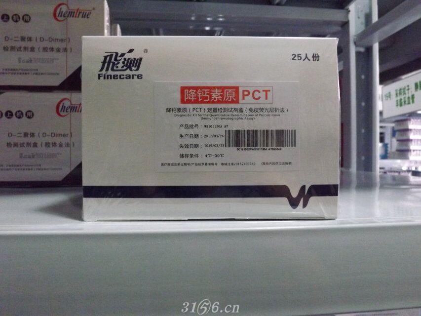 降钙素原(PCT)定量检测试剂盒