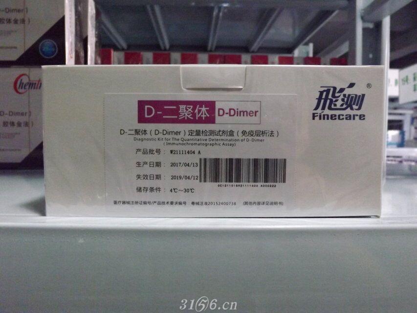 D-二聚体(D-Dimer)定量检测试剂盒