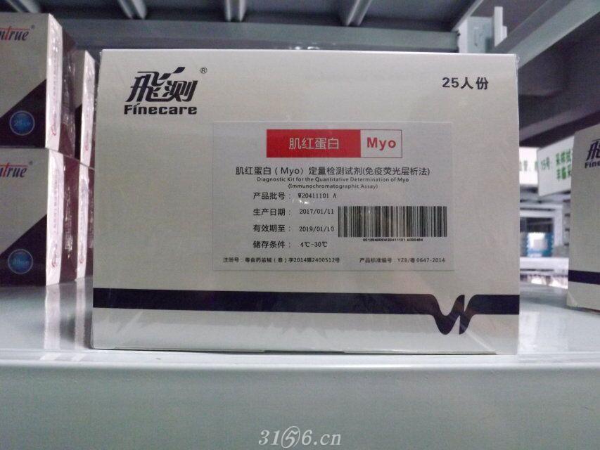 肌红蛋白试剂